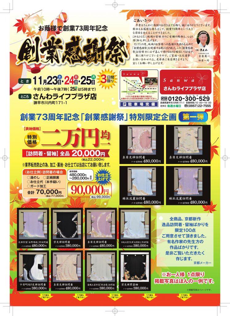 ☆諫早店にて73周年記念きものイベント☆